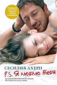 Сесилия Ахерн -P.S. Я люблю тебя