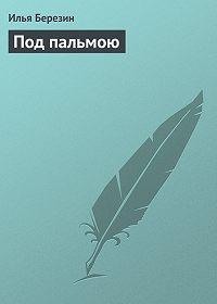 Илья Березин -Под пальмою