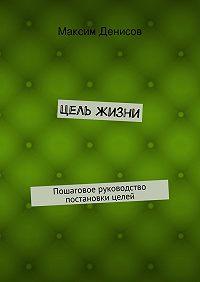 Максим Денисов -Цель жизни