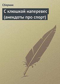 Сборник -С клюшкой наперевес (анекдоты про спорт)