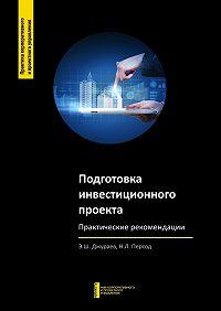 Н. Персод -Подготовка инвестиционного проекта. Практические рекомендации