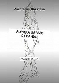 Анастасия Дитятева -Лирика белых страниц