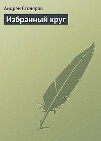 Андрей Столяров -Избранный круг