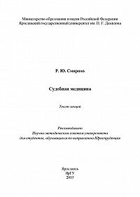 Роман Смирнов - Судебная медицина