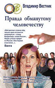 Владимир Вестник -Правда обманутому человечеству