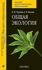 Нина Михайловна Чернова, Александра Михайловна Былова - Общая экология