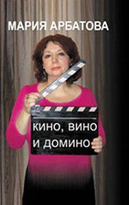 Мария Арбатова -Кино, вино и домино