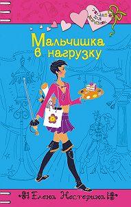 Елена Нестерина -Мальчишка в нагрузку