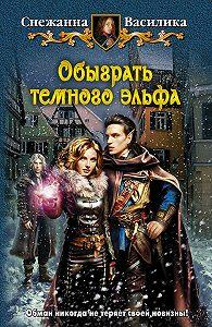 Снежанна Василика -Обыграть тёмного эльфа