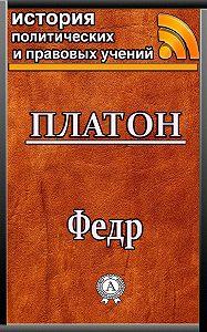 Платон -Федр
