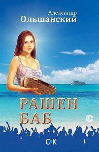 Александр Ольшанский -Рашен Баб (сборник)