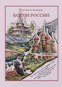 Виктор Вассбар -Корни России