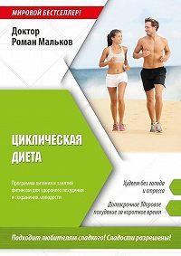 Р. Мальков -Циклическая диета