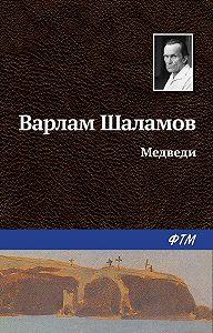 Варлам Шаламов -Медведи