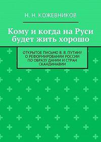 Н. Кожевников -Кому икогда наРуси будет жить хорошо