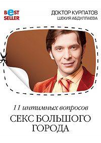 Андрей Курпатов, Шекия Абдуллаева - 11 интимных вопросов. Секс большого города