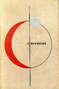 Ариадна Громова -В круге света