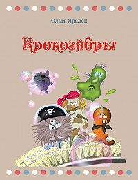 Ольга Яралек - Крокозябры