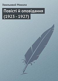 Хвильовий Микола -Повісті й оповідання (1923 – 1927)