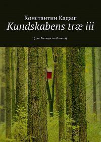 Константин Кадаш - Kundskabens træiii. 2015