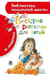 Михаил Зощенко -Весёлые рассказы для детей (сборник)