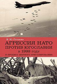Елена Гуськова -Агрессия НАТО 1999 года против Югославии и процесс мирного урегулирования