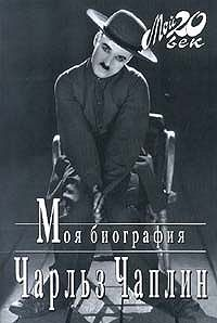 Чарльз Чаплин -Моя биография