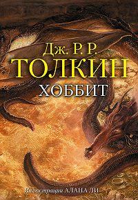 Джон Толкин -Хоббит