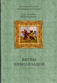 Сергей Александрович Голубев -Битвы цивилизаций