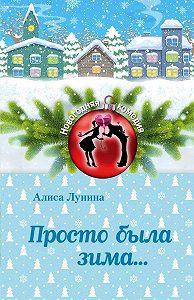 Алиса Лунина -Просто была зима…