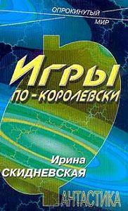 Ирина Скидневская -Игры по-королевски