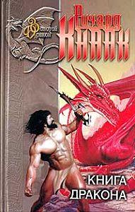 Ричард Кнаак -Книга дракона