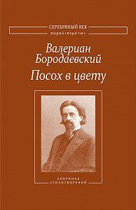 Валериан Бородаевский -Посох в цвету. Собрание стихотворений
