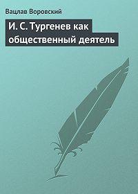 Вацлав Воровский -И. С. Тургенев как общественный деятель