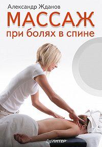 Александр Жданов - Массаж при болях в спине