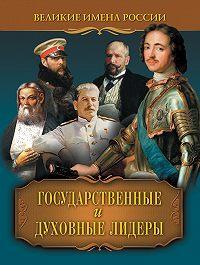 Владислав Артемов - Государственные и духовные лидеры