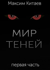 Максим Китаев -Мир теней