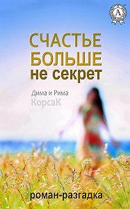 Дима КорсаК -Счастье больше не секрет