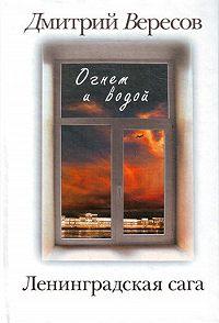 Дмитрий Вересов -Ленинградская сага. В 2 книгах. Дети белых ночей. Огнем и водой