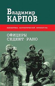 Владимир Карпов -Офицеры седеют рано (сборник)