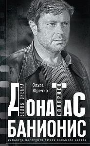 Ольга Юречко -Донатас Банионис. Волны Океана Соляриса
