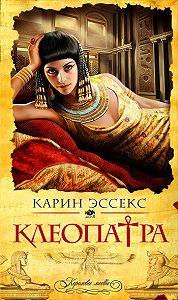 Карин Эссекс -Клеопатра