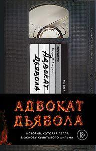 Эндрю Найдерман - Адвокат дьявола