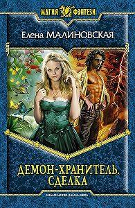 Елена Малиновская - Демон-хранитель. Сделка