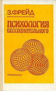 Зигмунд Фрейд -Три очерка по теории сексуальности