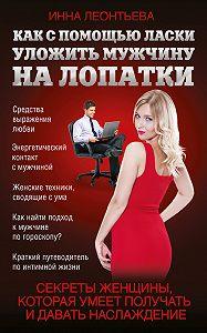 Инна Леонтьева - Как с помощью ласки уложить мужчину на лопатки