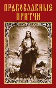 Анатолий Филиппов - Православные притчи