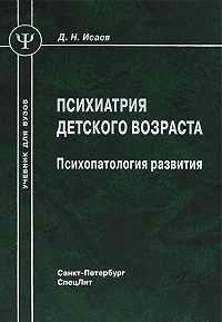 Дмитрий Исаев -Психиатрия детского возраста. Психопатология развития