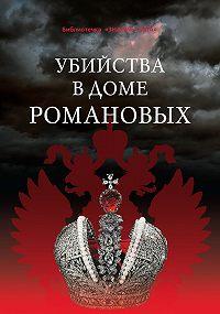 Сборник статей, Г. Бельская - Убийства в Доме Романовых и загадки Дома Романовых