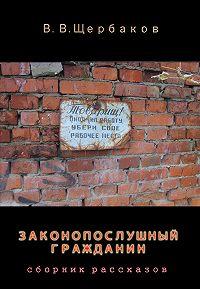 Владлен Щербаков -Законопослушный гражданин